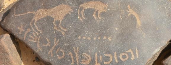 Ancient zodiac discovered in Jordan demonstrates pre-Islamic